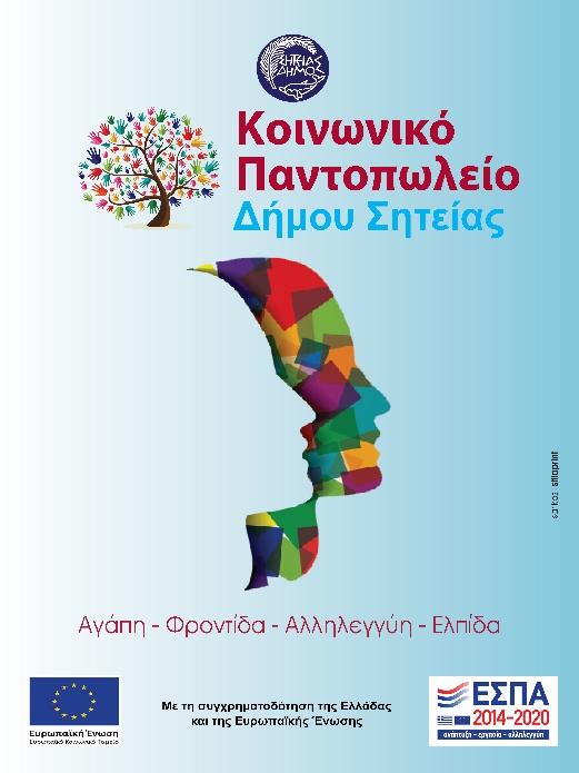 https://backoffice.sitia.gr/files/items/7/7788/prosopo_logo.jpg?rnd=1504848433